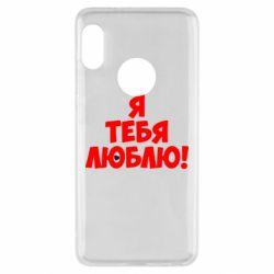 Чехол для Xiaomi Redmi Note 5 Я тебя люблю! - FatLine