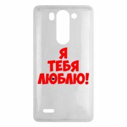 Чехол для LG G3 mini/G3s Я тебя люблю! - FatLine