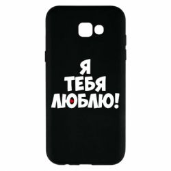 Чехол для Samsung A7 2017 Я тебя люблю! - FatLine