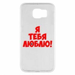 Чехол для Samsung S6 Я тебя люблю! - FatLine