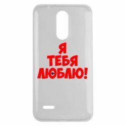 Чехол для LG K7 2017 Я тебя люблю! - FatLine