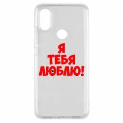 Чехол для Xiaomi Mi A2 Я тебя люблю! - FatLine