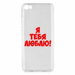 Чехол для Xiaomi Xiaomi Mi5/Mi5 Pro Я тебя люблю! - FatLine