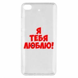 Чехол для Xiaomi Mi 5s Я тебя люблю! - FatLine