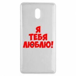 Чехол для Nokia 3 Я тебя люблю! - FatLine