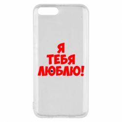 Чехол для Xiaomi Mi6 Я тебя люблю! - FatLine