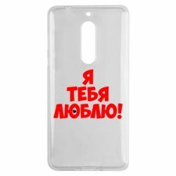 Чехол для Nokia 5 Я тебя люблю! - FatLine