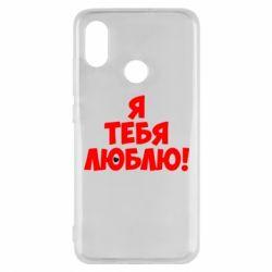 Чехол для Xiaomi Mi8 Я тебя люблю! - FatLine