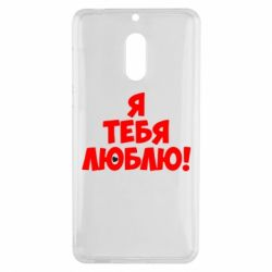 Чехол для Nokia 6 Я тебя люблю! - FatLine