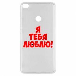 Чехол для Xiaomi Mi Max 2 Я тебя люблю! - FatLine