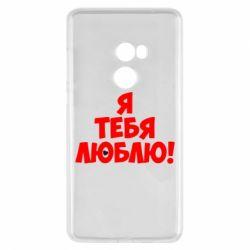 Чехол для Xiaomi Mi Mix 2 Я тебя люблю! - FatLine