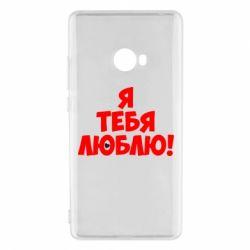 Чехол для Xiaomi Mi Note 2 Я тебя люблю! - FatLine