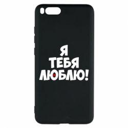 Чехол для Xiaomi Mi Note 3 Я тебя люблю! - FatLine