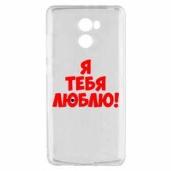 Чехол для Xiaomi Redmi 4 Я тебя люблю! - FatLine