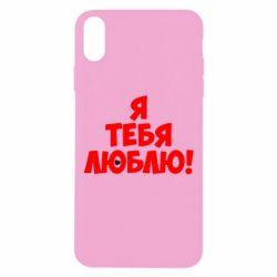 Чехол для iPhone Xs Max Я тебя люблю! - FatLine