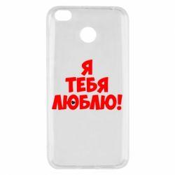 Чехол для Xiaomi Redmi 4x Я тебя люблю! - FatLine