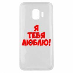 Чехол для Samsung J2 Core Я тебя люблю! - FatLine