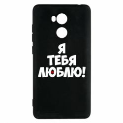 Чехол для Xiaomi Redmi 4 Pro/Prime Я тебя люблю! - FatLine
