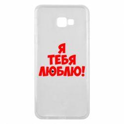 Чехол для Samsung J4 Plus 2018 Я тебя люблю! - FatLine
