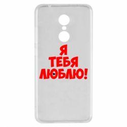 Чехол для Xiaomi Redmi 5 Я тебя люблю! - FatLine