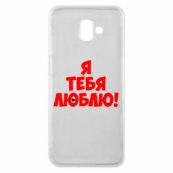 Чехол для Samsung J6 Plus 2018 Я тебя люблю! - FatLine