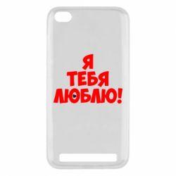 Чехол для Xiaomi Redmi 5a Я тебя люблю! - FatLine