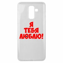 Чехол для Samsung J8 2018 Я тебя люблю! - FatLine