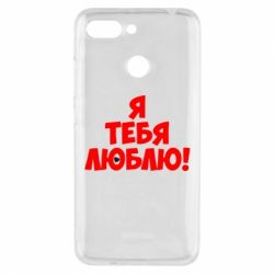 Чехол для Xiaomi Redmi 6 Я тебя люблю! - FatLine