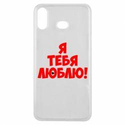 Чехол для Samsung A6s Я тебя люблю! - FatLine