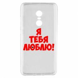 Чехол для Xiaomi Redmi Note 4 Я тебя люблю! - FatLine