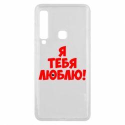Чехол для Samsung A9 2018 Я тебя люблю! - FatLine