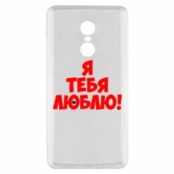Чехол для Xiaomi Redmi Note 4x Я тебя люблю! - FatLine