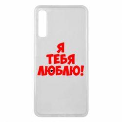 Чехол для Samsung A7 2018 Я тебя люблю! - FatLine