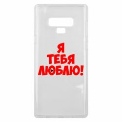 Чехол для Samsung Note 9 Я тебя люблю! - FatLine
