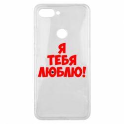 Чехол для Xiaomi Mi8 Lite Я тебя люблю! - FatLine