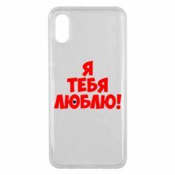 Чехол для Xiaomi Mi8 Pro Я тебя люблю! - FatLine