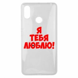 Чехол для Xiaomi Mi Max 3 Я тебя люблю! - FatLine