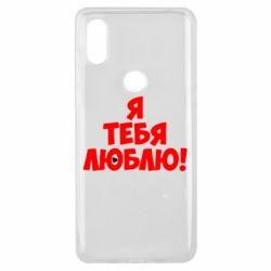 Чехол для Xiaomi Mi Mix 3 Я тебя люблю! - FatLine