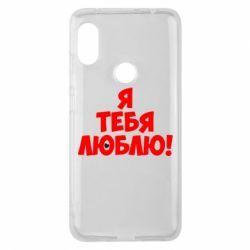 Чехол для Xiaomi Redmi Note 6 Pro Я тебя люблю! - FatLine