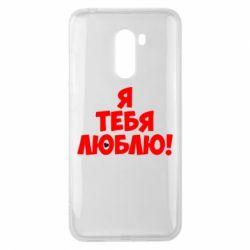 Чехол для Xiaomi Pocophone F1 Я тебя люблю! - FatLine