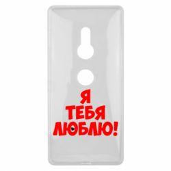 Чехол для Sony Xperia XZ2 Я тебя люблю! - FatLine