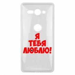 Чехол для Sony Xperia XZ2 Compact Я тебя люблю! - FatLine
