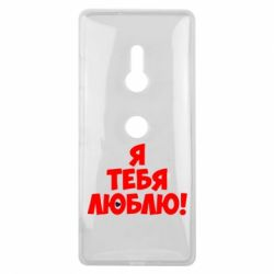 Чехол для Sony Xperia XZ3 Я тебя люблю! - FatLine