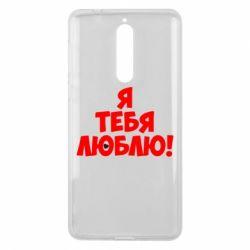 Чехол для Nokia 8 Я тебя люблю! - FatLine