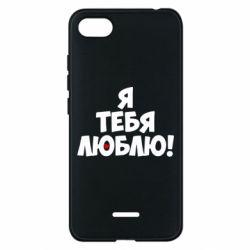 Чехол для Xiaomi Redmi 6A Я тебя люблю! - FatLine