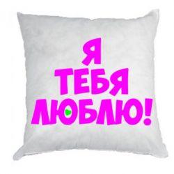 Подушка Я тебя люблю! - FatLine