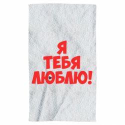 Полотенце Я тебя люблю! - FatLine
