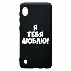 Чохол для Samsung A10 Я тебе люблю!