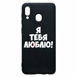 Чохол для Samsung A20 Я тебе люблю!