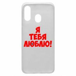 Чохол для Samsung A40 Я тебе люблю!